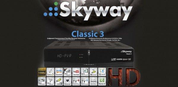 skyway classic 3 купить